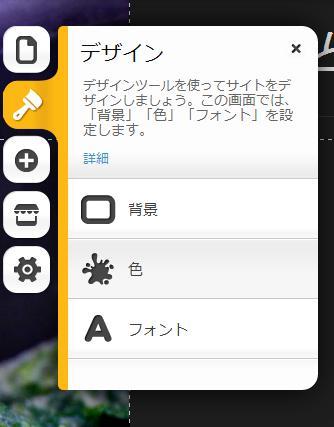 Wixデザイン変更