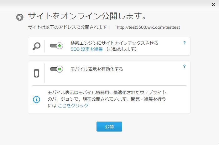 Wix公開