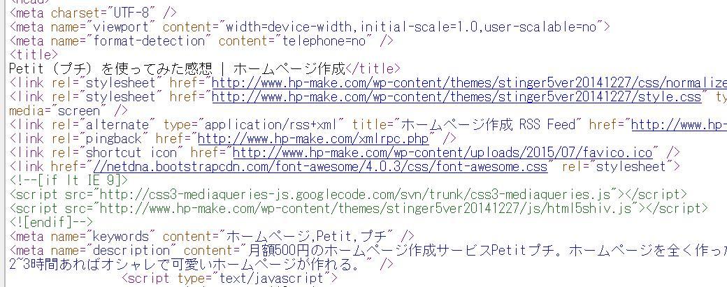 ホームページのソース