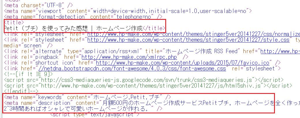 ホームページのソース2