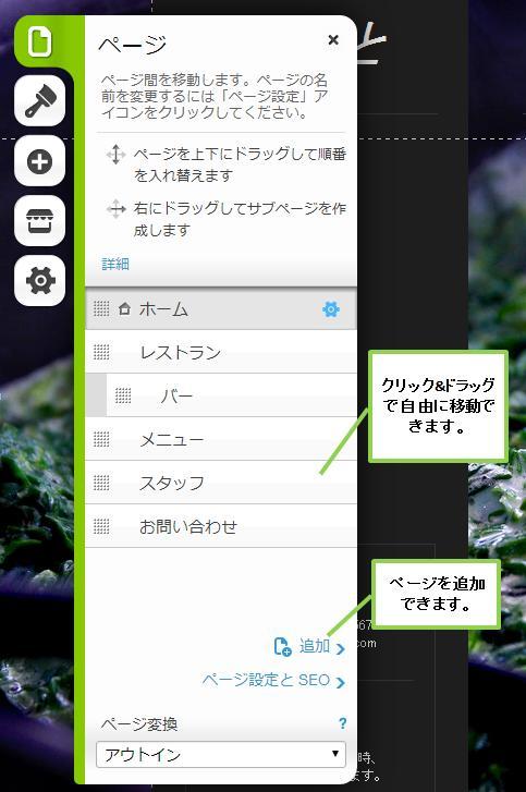 Wixページ追加
