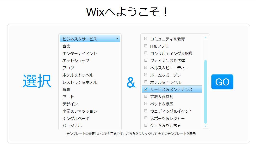 Wixへようこそ